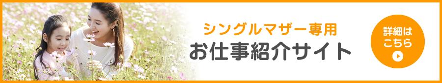 シングルマザー専用 お仕事紹介サイト