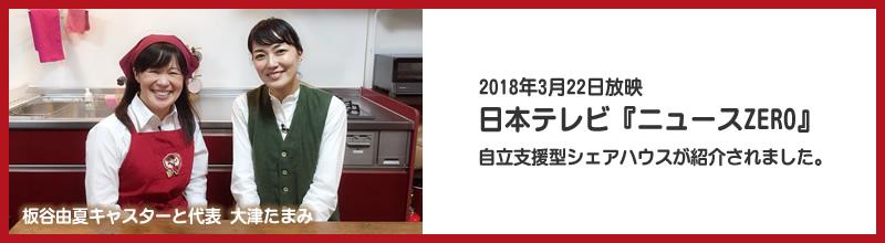 日本テレビ『ニュースZERO』 自立支援型シェアハウスが紹介されました。