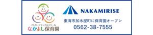 株式会社 中村土木建設(ナカミライズグループ)
