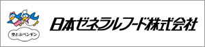 中日本ゼネラルフード株式会社